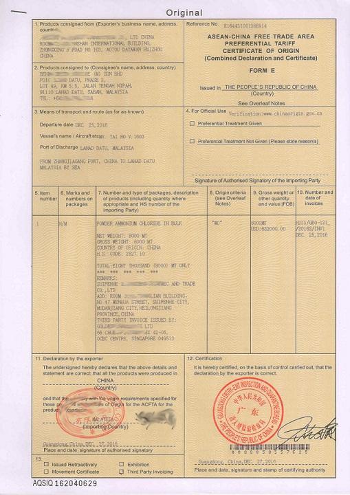 越南签证_中国东盟自由贸易区原产地证-Form E